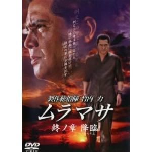 ムラマサ 終ノ章 降臨 レンタル落ち 中古 DVD mediaroad1290