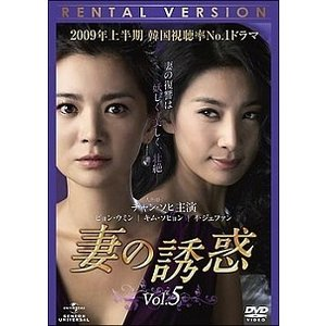 妻の誘惑 5 レンタル落ち 中古 DVD  韓国ドラマ