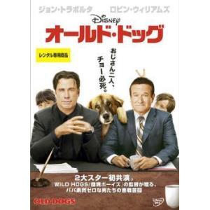 オールド・ドッグ レンタル落ち 中古 DVD