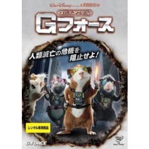 スパイアニマル Gフォース レンタル落ち 中古 DVD