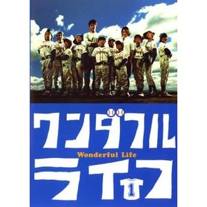 ワンダフルライフ 1(第1話〜第2話) レンタル落ち 中古 DVD|mediaroad1290