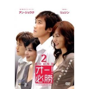 オー!必勝 2(第3話〜第4話) レンタル落ち 中古 DVD...