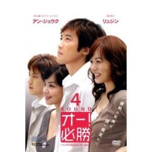 オー!必勝 4(第7話〜第8話) レンタル落ち 中古 DVD...