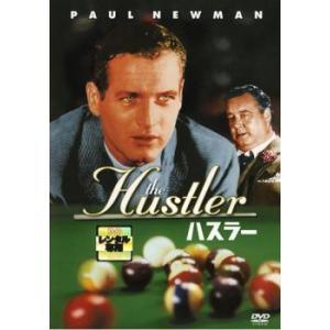ハスラー レンタル落ち 中古 DVD|mediaroad1290