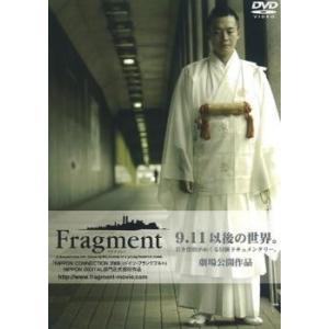 Fragment フラグメント レンタル落ち 中古 DVD