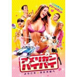 アメリカン パイパイ ようこそ 美乳天国へ レンタル落ち 中古 DVD