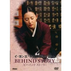 イ・ヨンエ  チャングムの誓い  BEHIND STORY 女医 レンタル落ち 中古 DVD  韓国ドラマ