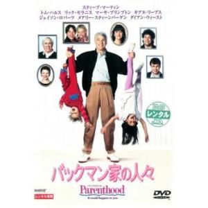 バックマン家の人々 レンタル落ち 中古 DVD
