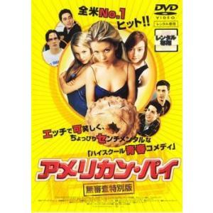 アメリカン・パイ 無審査特別版 レンタル落ち 中古 DVD|mediaroad1290