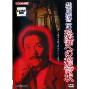 稲川淳二の恐怖への招待状 レンタル落ち 中古 DVD  ホラー