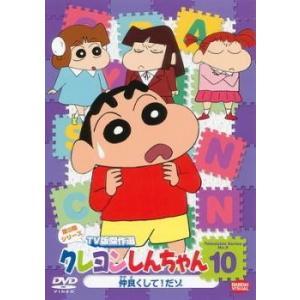 クレヨンしんちゃん TV版傑作選 第9期シリーズ 10 レンタル落ち 中古 DVD|mediaroad1290
