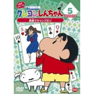 クレヨンしんちゃん TV版傑作選 2年目 シリーズ 5 レンタル落ち 中古 DVD|mediaroad1290