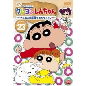クレヨンしんちゃん TV版傑作選 第4期シリーズ 23 レンタル落ち 中古 DVD|mediaroad1290