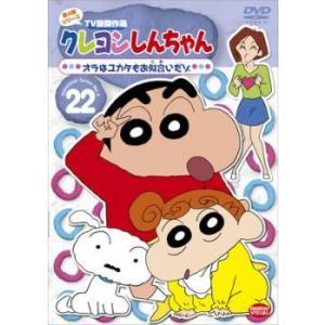 クレヨンしんちゃん TV版傑作選 第4期シリーズ 22 レンタル落ち 中古 DVD|mediaroad1290