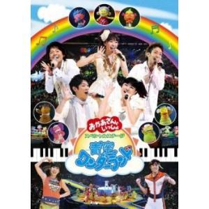 NHK おかあさんといっしょ スペシャルステージ 青空ワンダーランド レンタル落ち 中古 DVD mediaroad1290