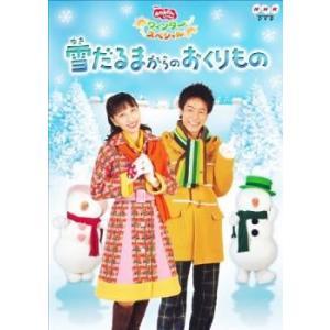 NHK おかあさんといっしょ ウィンタースペシャル 雪だるまからのおくりもの レンタル落ち 中古 DVD mediaroad1290