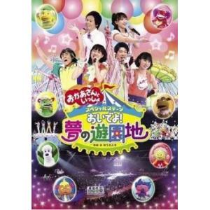 NHK おかあさんといっしょ スペシャルステージ おいでよ!夢の遊園地 レンタル落ち 中古 DVD mediaroad1290