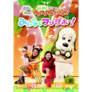 NHK DVD いないいないばあっ! あつまれ!ワンワンわんだーらんど みんなでワンダホー! レンタル落ち 中古 DVD|mediaroad1290