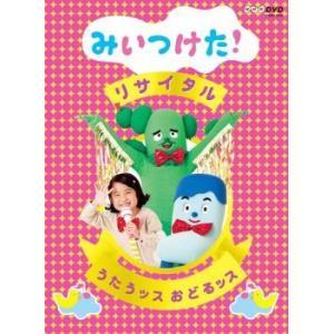 NHK DVD みいつけた!リサイタル うたうッス おどるッス レンタル落ち 中古 DVD mediaroad1290