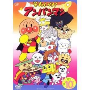 それいけ!アンパンマン '01 10 レンタル落ち 中古 DVD|mediaroad1290