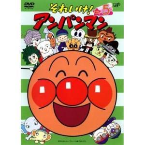 それいけ!アンパンマン '05 5 レンタル落ち 中古 DVD