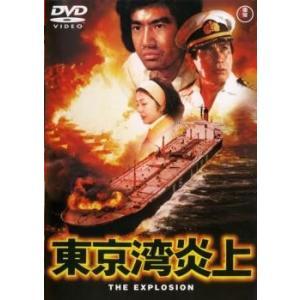 東京湾炎上 レンタル落ち 中古 DVD  東宝