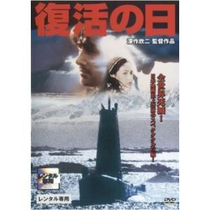 復活の日 レンタル落ち 中古 DVD