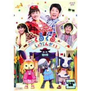 NHK おかあさんといっしょ ファミリーコンサート うたとダンスのくるくるしょうてんがい レンタル落ち 中古 DVD|mediaroad1290