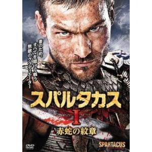 スパルタカス I 赤蛇の紋章 レンタル落ち 中古 DVD