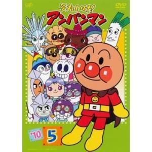 それいけ!アンパンマン '10 5 レンタル落ち 中古 DVD|mediaroad1290