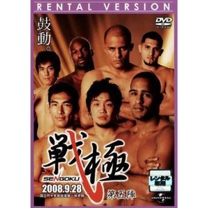 戦極 SENGOKU 第五陣 レンタル落ち 中古 DVD