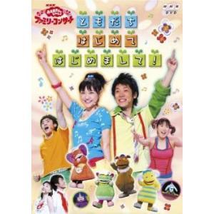 NHK おかあさんといっしょ ファミリーコンサート ともだち はじめて はじめまして! レンタル落ち 中古 DVD