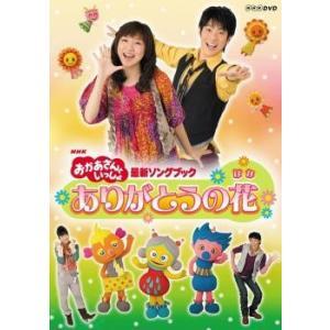 NHK おかあさんといっしょ 最新ソングブック ありがとうの花 レンタル落ち 中古 DVD|mediaroad1290