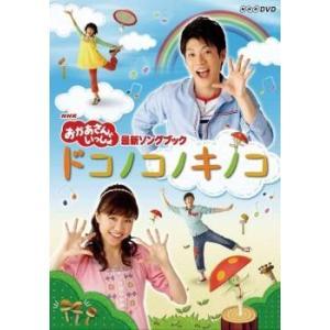 NHK おかあさんといっしょ 最新ソングブック ドコノコノキノコ レンタル落ち 中古 DVD|mediaroad1290