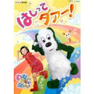 NHK いないいないばぁっ! はしってダァー! レンタル落ち 中古 DVD|mediaroad1290