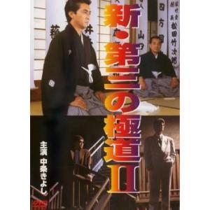 新 第三の極道 2 レンタル落ち 中古 DVD