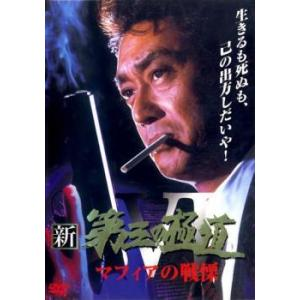 新 第三の極道 6 マフィアの戦慄 レンタル落ち 中古 DVD