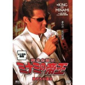 難波金融伝 ミナミの帝王 No.44 男たちの過去 レンタル落ち 中古 DVD  極道