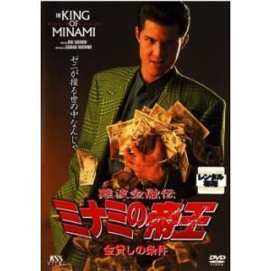 難波金融伝 ミナミの帝王 No.3 金貸しの条件 レンタル落ち 中古 DVD  極道