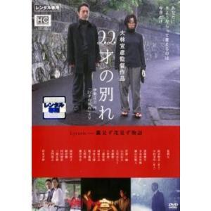 22才の別れ Lycoris 葉見ず花見ず物語 レンタル落ち 中古 DVD