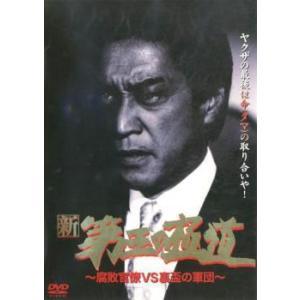 bs::新 第三の極道 8 腐敗官僚VS裏盃の軍団 レンタル落ち 中古 DVD