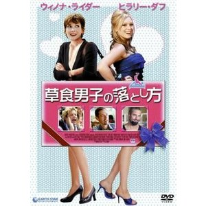 草食男子の落とし方【字幕】 レンタル落ち 中古 DVD|mediaroad1290