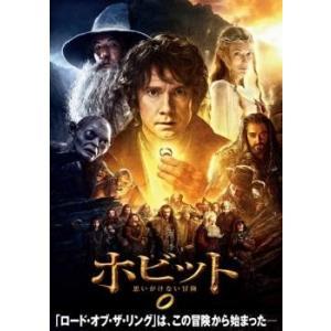 ホビット 思いがけない冒険 レンタル落ち 中古 DVD