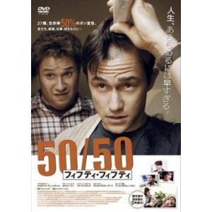 50/50 フィフティ・フィフティ レンタル落ち 中古 DVD ケース無:: mediaroad1290