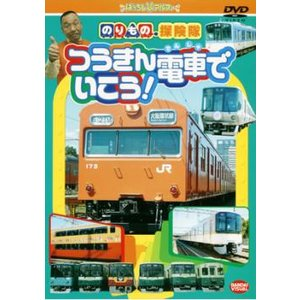 のりもの探険隊 つうきん電車でいこう! レンタル落ち 中古 DVD ケース無::