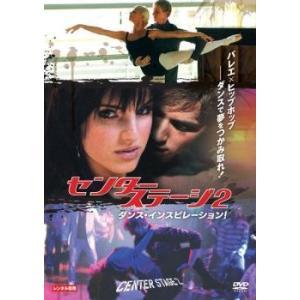 センターステージ 2 ダンス・インスピレーション! レンタル落ち 中古 DVD  ミュージカル