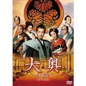 大奥 永遠 右衛門佐・綱吉篇 男女逆転 レンタル落ち 中古 DVD  時代劇