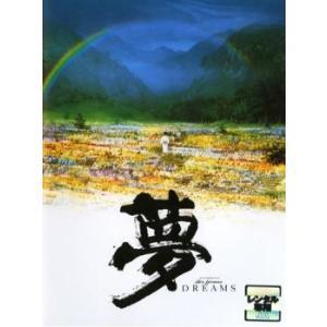 夢 レンタル落ち 中古 DVD
