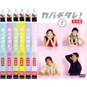 カバチタレ! 全6枚 第1話〜最終話 レンタル落ち 全巻セット 中古 DVDの商品画像|ナビ