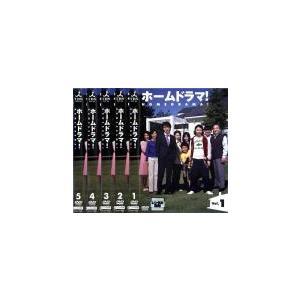 ホームドラマ! 全5枚 第1話〜第11話 レンタル落ち 全巻セット 中古 DVD  テレビドラマ|mediaroad1290